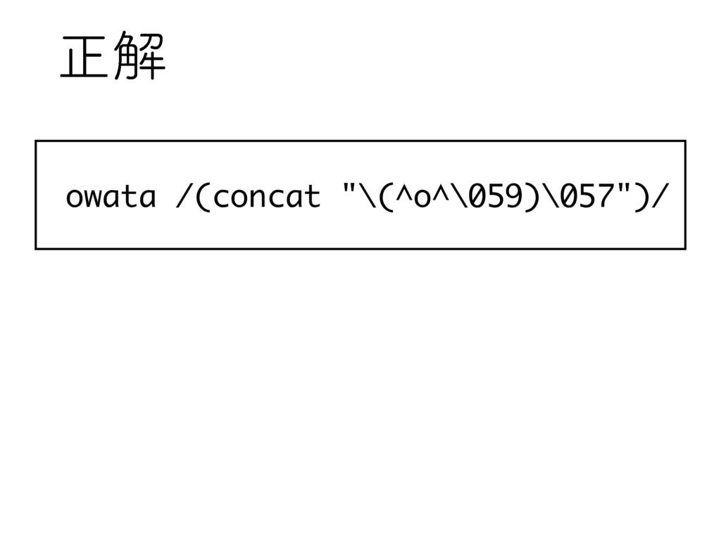 """ਖ਼ղ owata /(concat """"\(^o^\059)\057"""")/"""