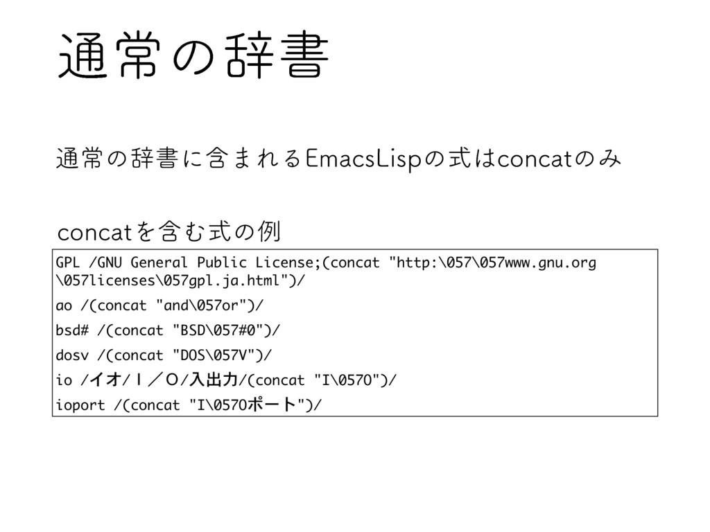 ௨ৗͷࣙॻ ௨ৗͷࣙॻʹؚ·ΕΔ&NBDT-JTQͷࣜDPODBUͷΈ GPL /GNU G...