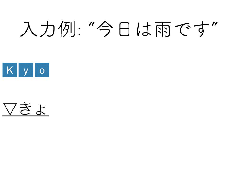 ೖྗྫlࠓӍͰ͢z ˜͖ΐ K y o