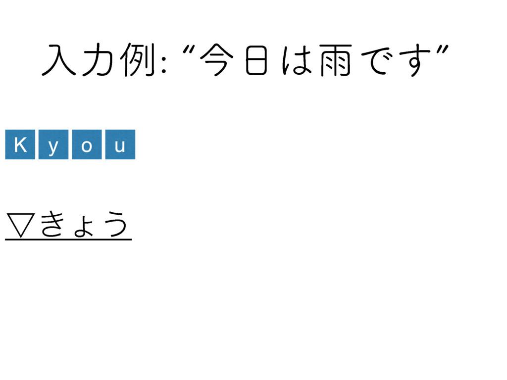ೖྗྫlࠓӍͰ͢z ˜͖ΐ͏ K y o u