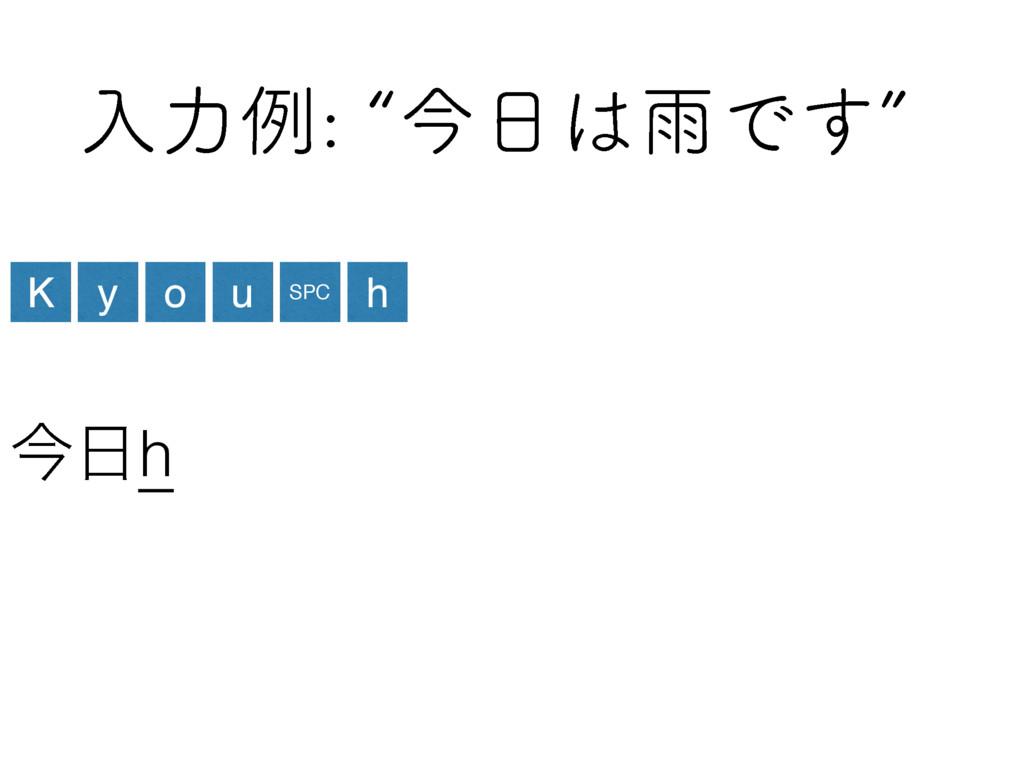 ೖྗྫlࠓӍͰ͢z ࠓh K y o u SPC h