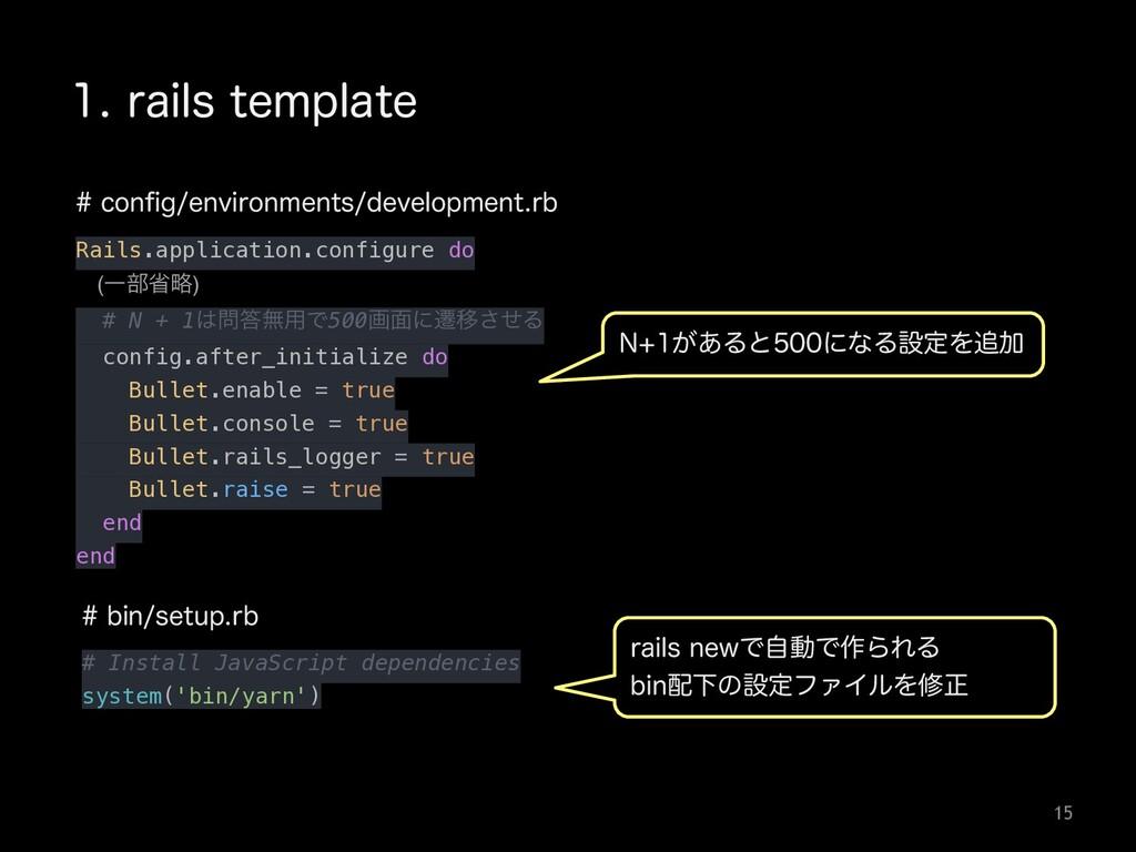 SBJMTUFNQMBUF 15 Rails.application.configur...