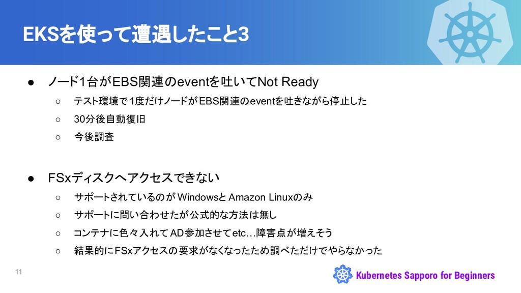 Kubernetes Sapporo for Beginners EKSを使って遭遇したこと3...