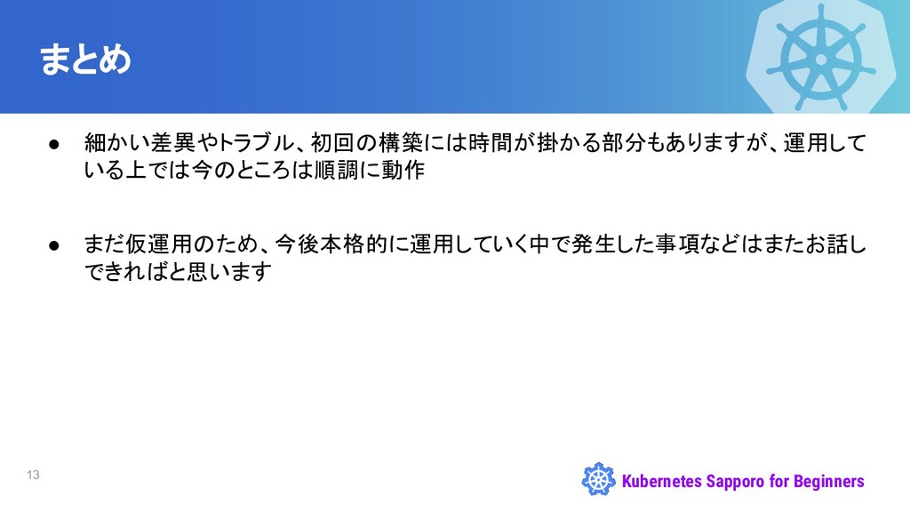 Kubernetes Sapporo for Beginners まとめ 13 ● 細かい差異...