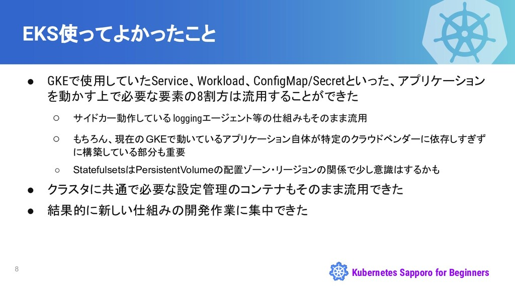 Kubernetes Sapporo for Beginners EKS使ってよかったこと 8...