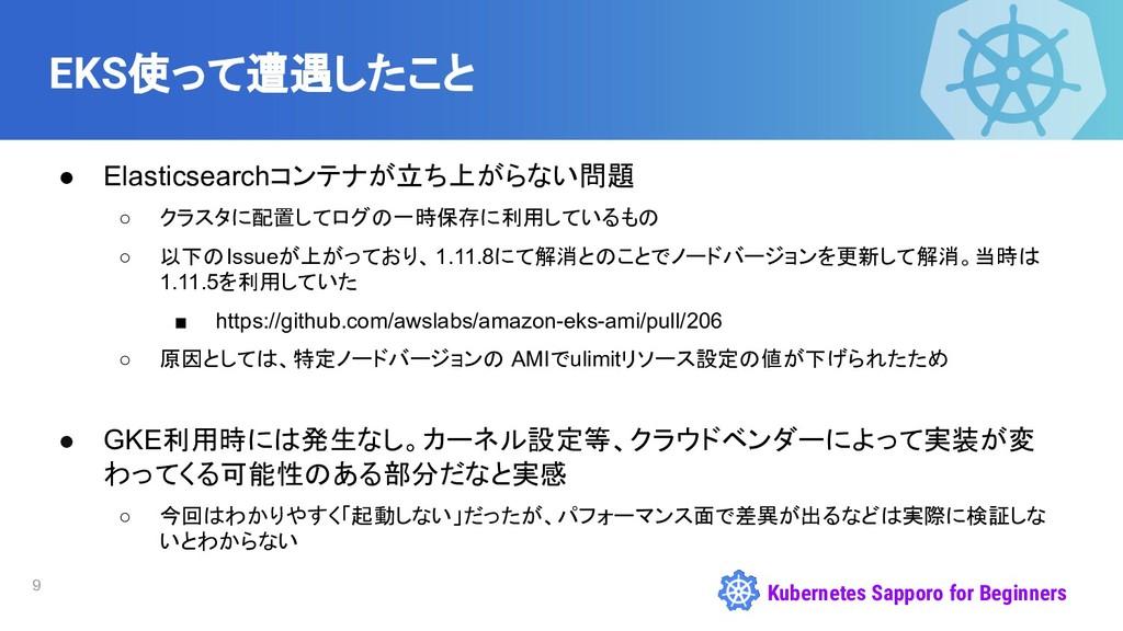 Kubernetes Sapporo for Beginners EKS使って遭遇したこと 9...
