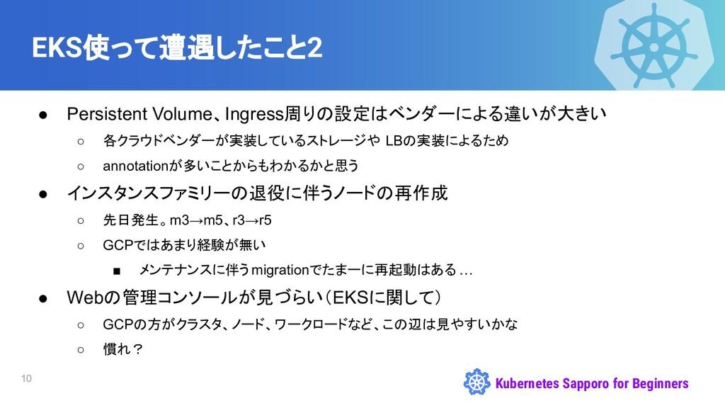 Kubernetes Sapporo for Beginners EKS使って遭遇したこと2 ...
