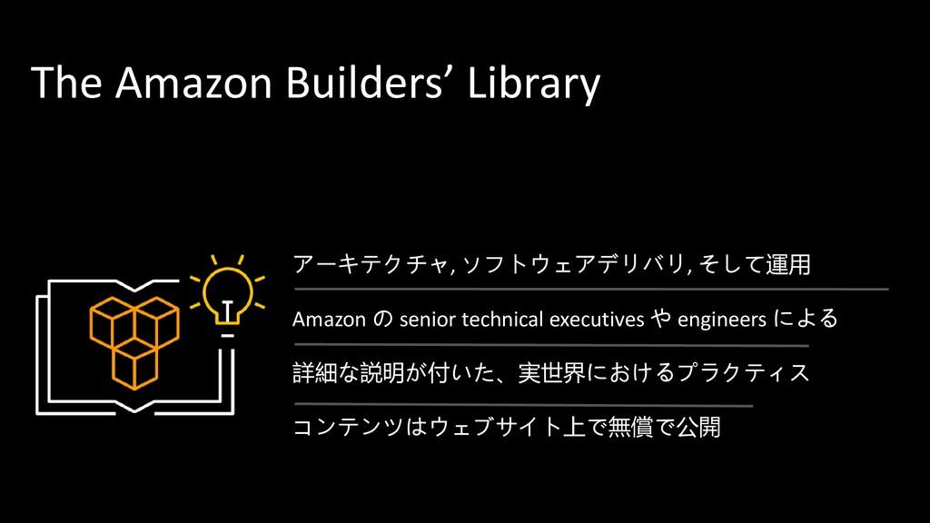 The Amazon Builders' Library アーキテクチャ, ソフトウェアデリバ...