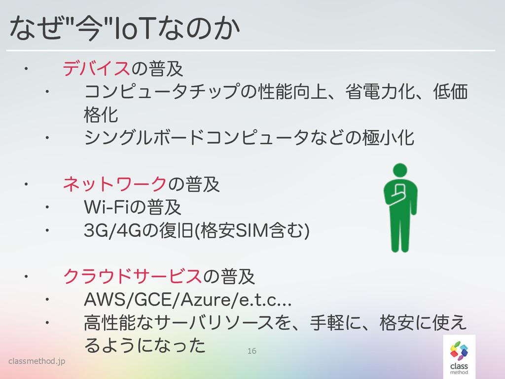 classmethod.jp 16 w σόΠεͷීٴ w ίϯϐϡʔλνοϓͷੑ্ɺল...