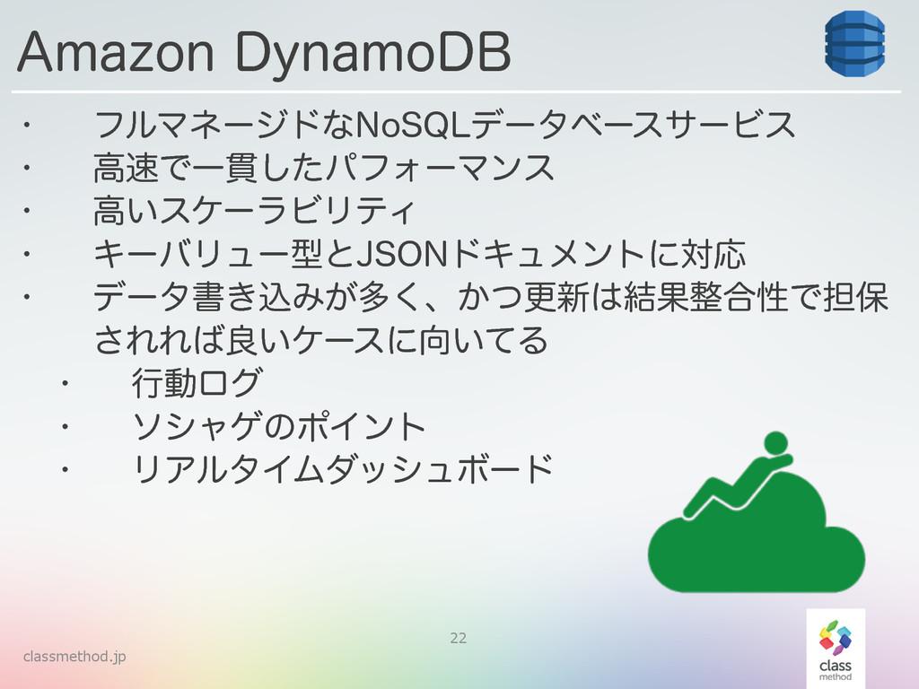classmethod.jp w ϑϧϚωʔδυͳ/P42-σʔλϕʔεαʔϏε w ߴͰ...