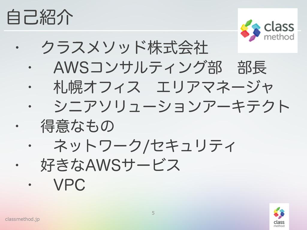 "classmethod.jp 5 ࣗݾհ w Ϋϥεϝιουגࣜձࣾ w ""84ίϯαϧς..."