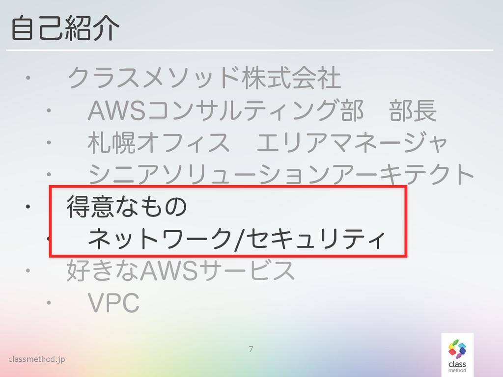 "classmethod.jp 7 ࣗݾհ w Ϋϥεϝιουגࣜձࣾ w ""84ίϯαϧς..."