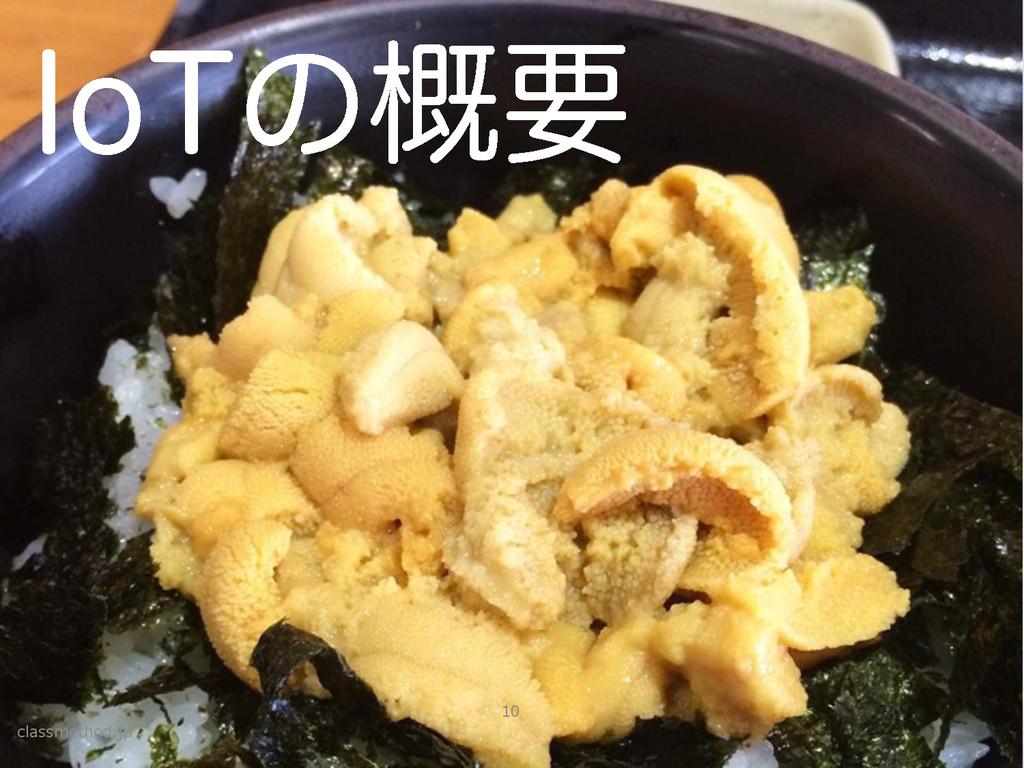 classmethod.jp 10 *P5ͷ֓ཁ