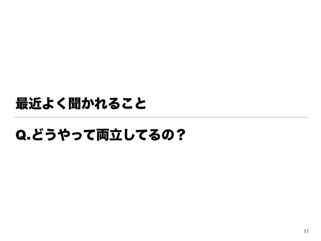 ࠷ۙΑ͘ฉ͔ΕΔ͜ͱ Q.Ͳ͏ཱͬͯ྆ͯ͠Δͷʁ