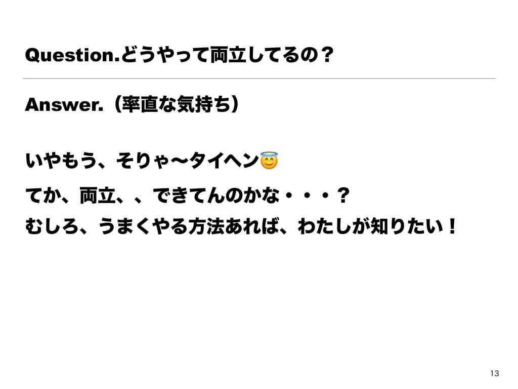 Question.Ͳ͏ཱͬͯ྆ͯ͠Δͷʁ Answer.ʢͳؾͪʣ ͍͏ɺͦΓΌʙ...