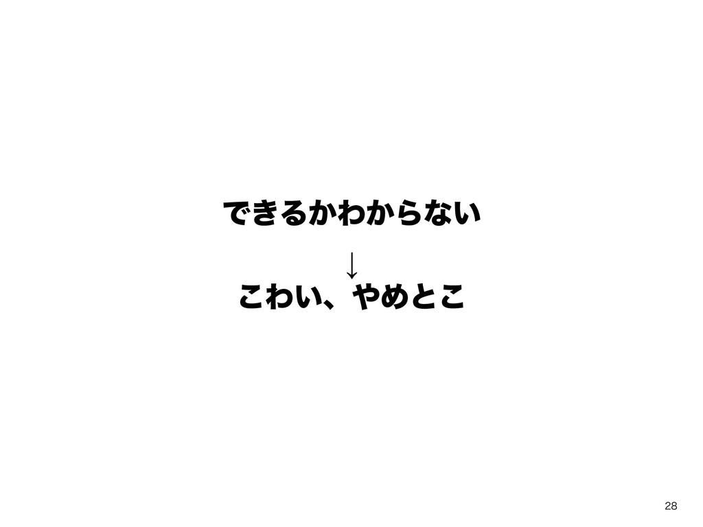 Ͱ͖Δ͔Θ͔Βͳ͍ ↓ ͜Θ͍ɺΊͱ͜