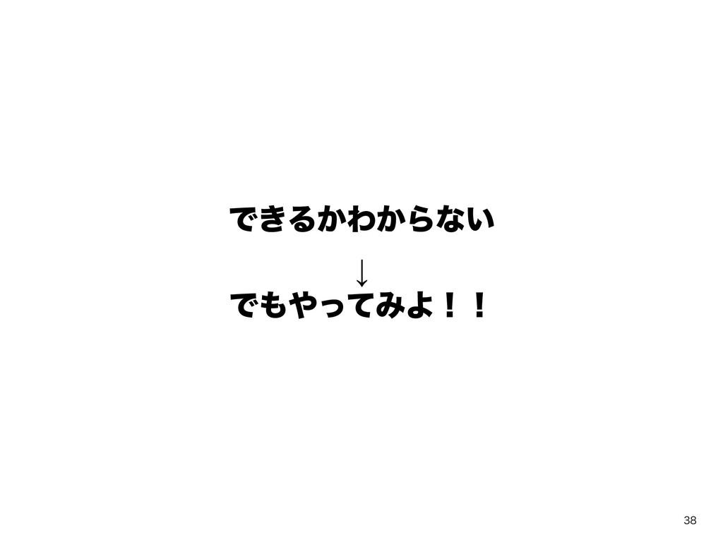 Ͱ͖Δ͔Θ͔Βͳ͍ ↓ ͰͬͯΈΑʂʂ