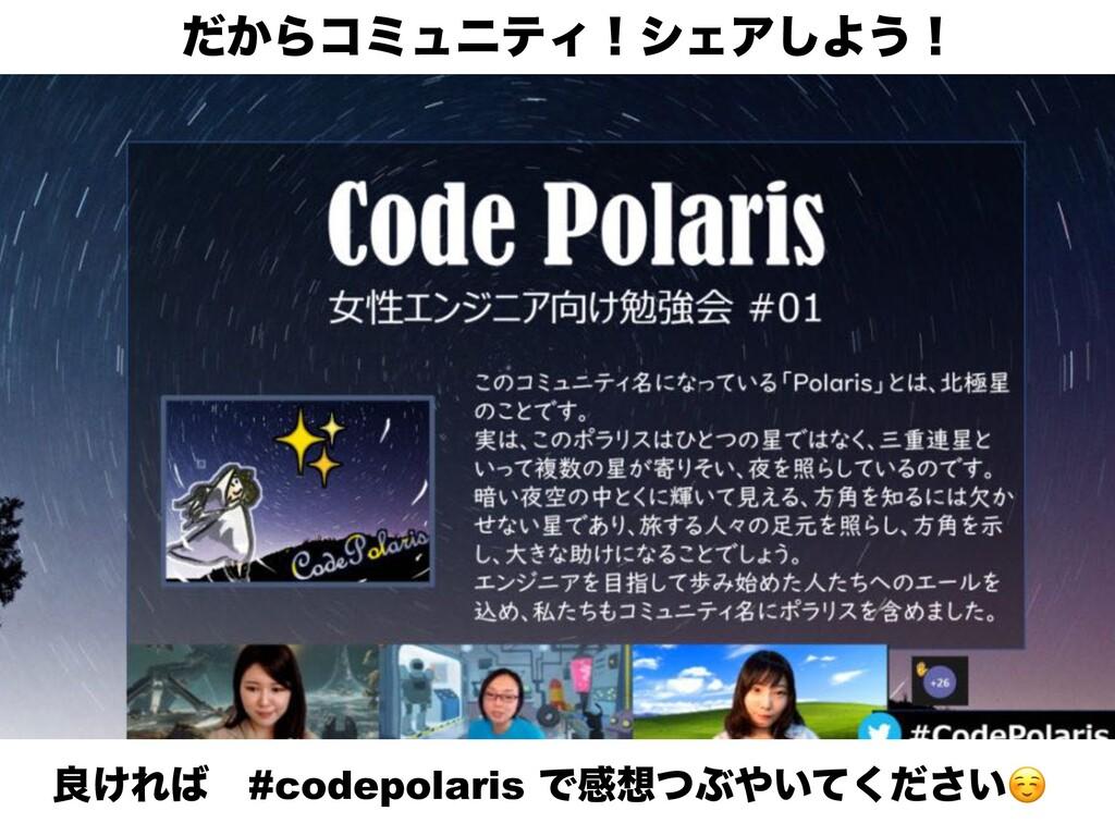 ͔ͩΒίϛϡχςΟʂγΣΞ͠Α͏ʂ ྑ͚Εɹ#codepolaris ͰײͭͿ͍͍ͯͩ͘͞