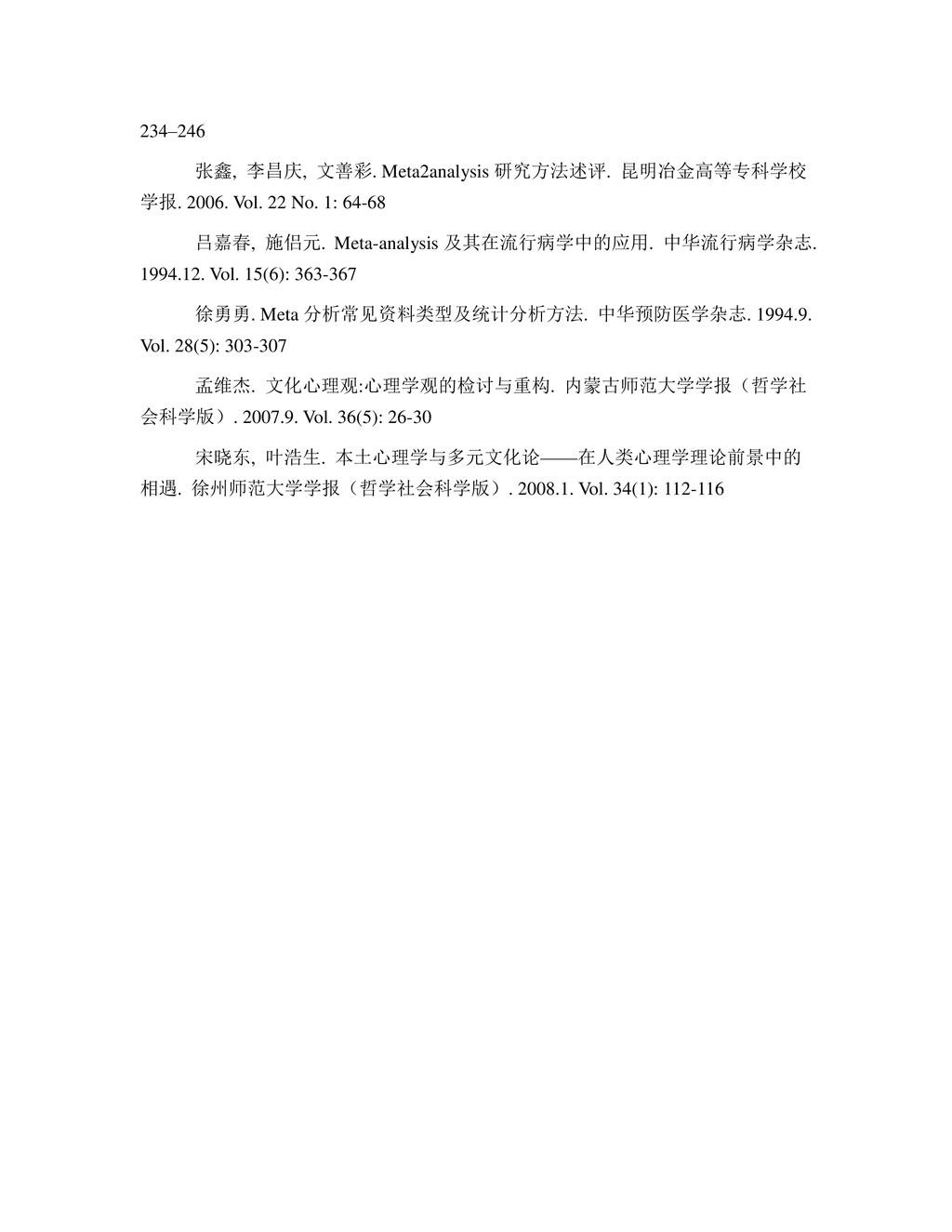 234–246 张鑫, 李昌庆, 文善彩. Meta2analysis 研究方法述评. 昆明冶...