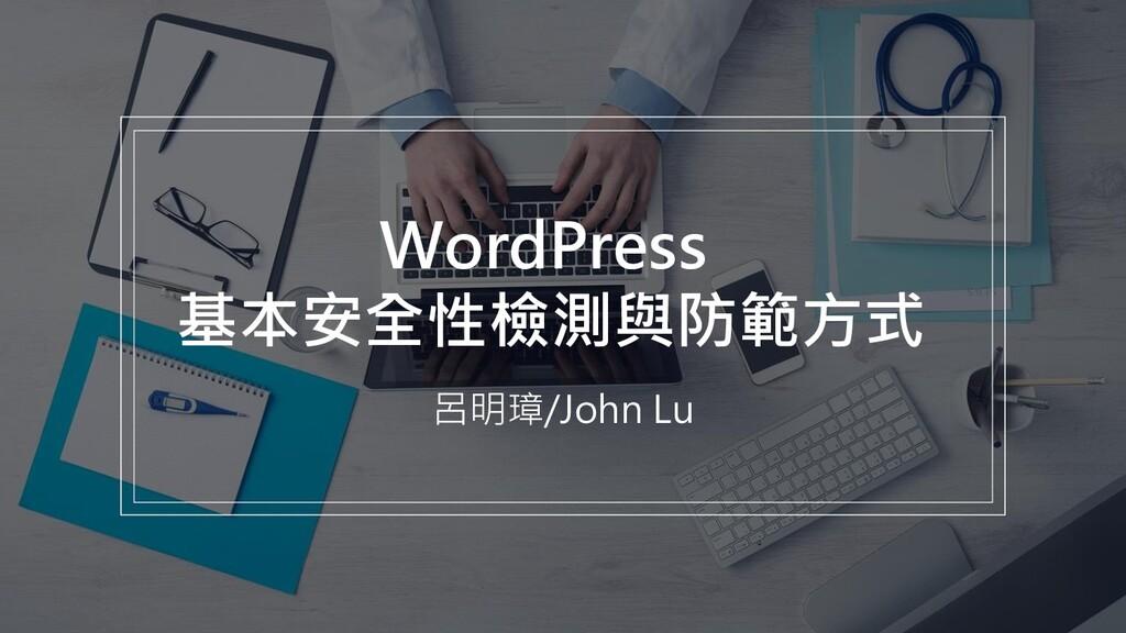 大綱 1 1. WordPress 常見漏洞來源 2. 網站基本掃描 3. WordPress...