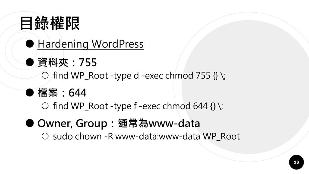 26 目錄權限 ● Hardening WordPress ● 資料夾:755 ○ find ...