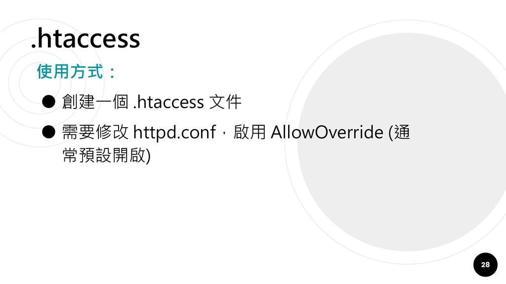 28 .htaccess 使用方式: ● 創建一個 .htaccess 文件 ● 需要修改 h...