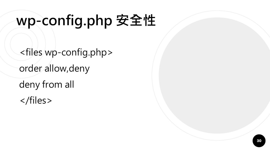 30 wp-config.php 安全性 <files wp-config.php> orde...