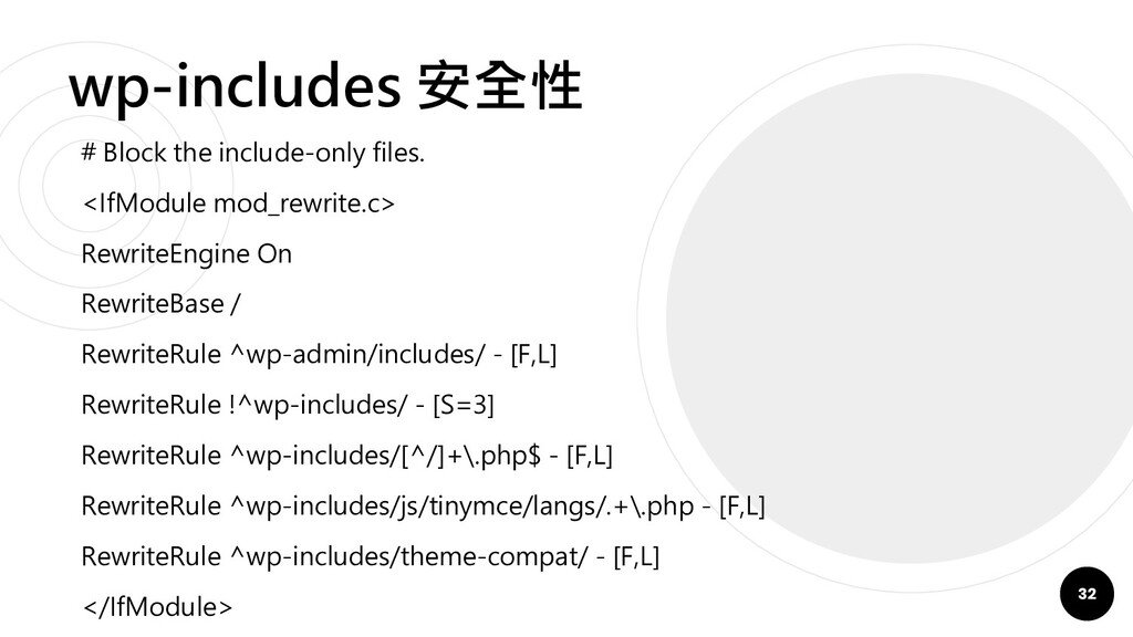 32 wp-includes 安全性 # Block the include-only fil...