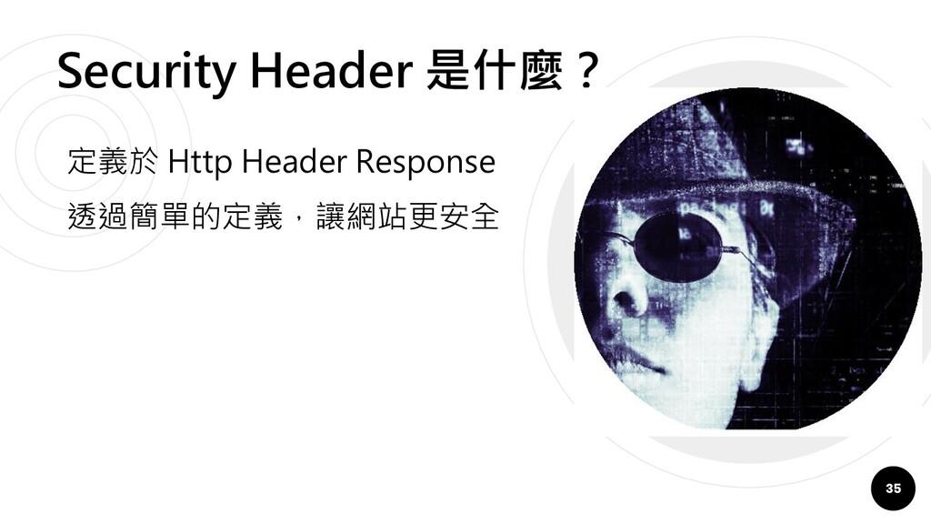 35 Security Header 是什麼? 定義於 Http Header Respons...