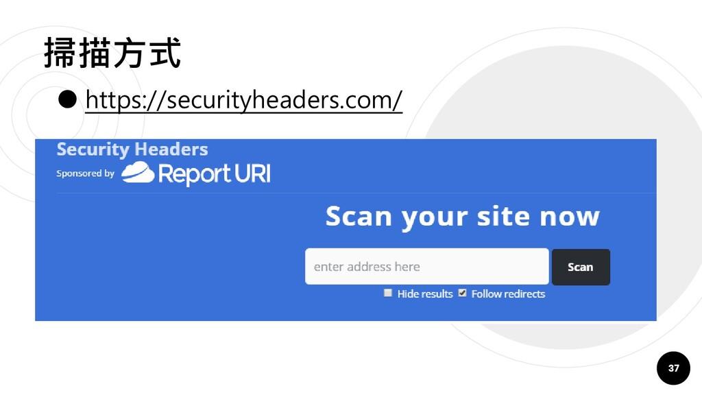 37 掃描方式 ● https://securityheaders.com/