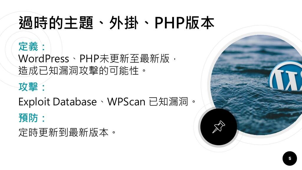 過時的主題、外掛、PHP版本 定義: WordPress、PHP未更新至最新版, 造成已知漏洞...