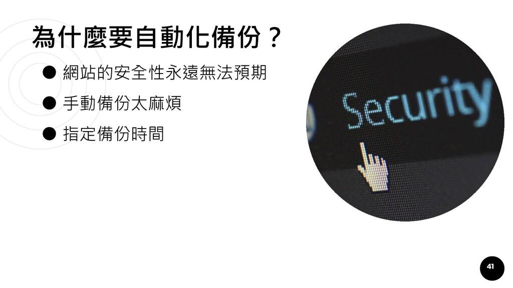 為什麼要自動化備份? 41 自動備份 ● 網站的安全性永遠無法預期 ● 手動備份太麻煩 ● 指...