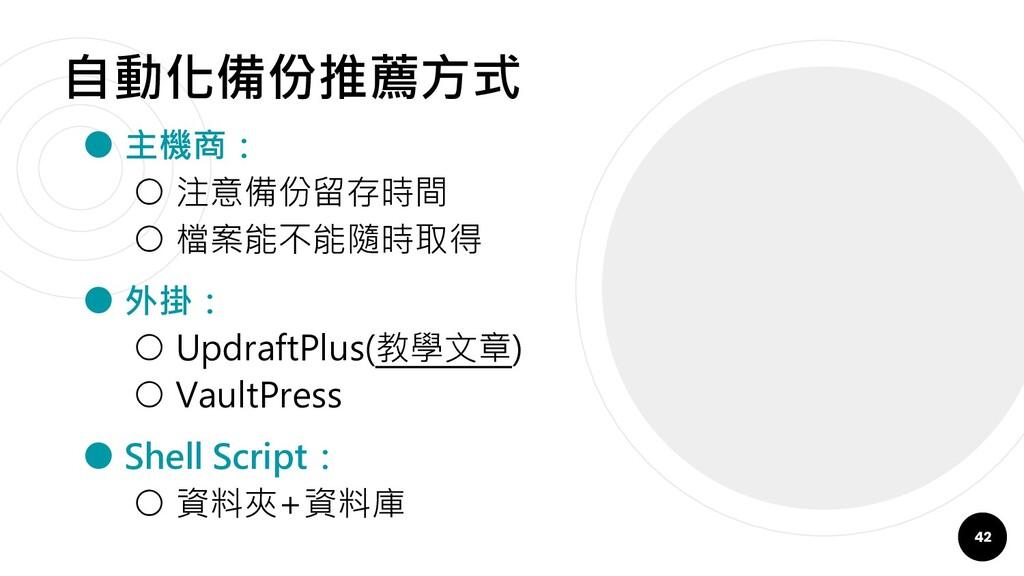 42 自動化備份推薦方式 ● 主機商: ○ 注意備份留存時間 ○ 檔案能不能隨時取得 ● 外掛...