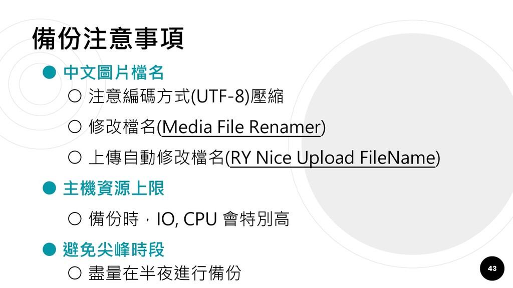 43 備份注意事項 ● 中文圖片檔名 ○ 注意編碼方式(UTF-8)壓縮 ○ 修改檔名(Med...