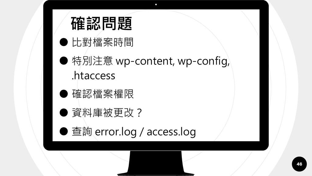 ● 比對檔案時間 ● 特別注意 wp-content, wp-config, .htacces...