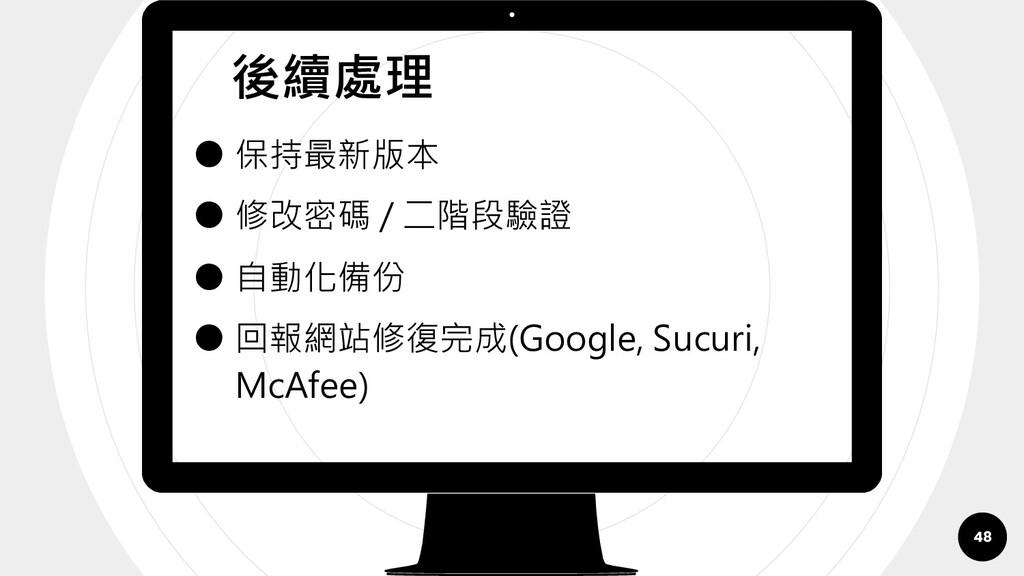 ● 保持最新版本 ● 修改密碼 / 二階段驗證 ● 自動化備份 ● 回報網站修復完成(Goog...