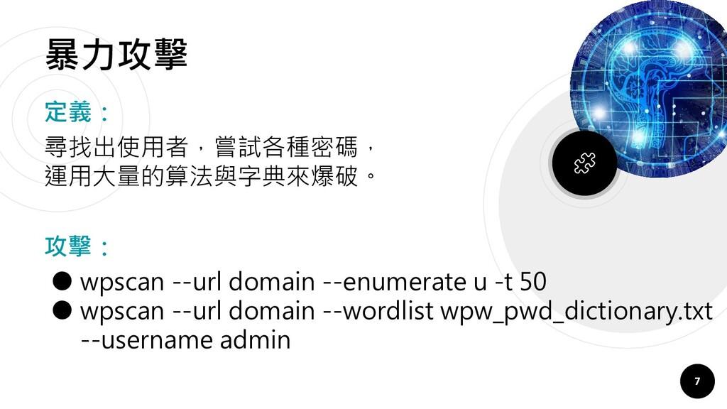 7 暴力攻擊 定義: 尋找出使用者,嘗試各種密碼, 運用大量的算法與字典來爆破。 攻擊: ● ...
