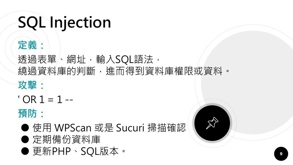 SQL Injection 定義: 透過表單、網址,輸入SQL語法, 繞過資料庫的判斷,進而得...