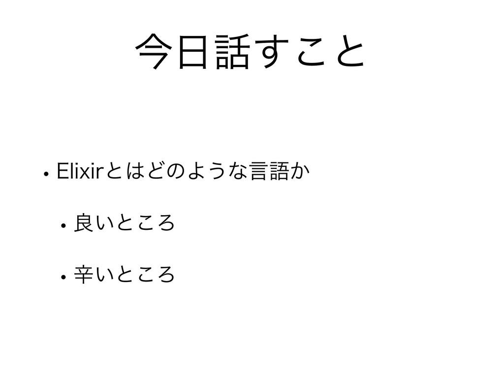 ࠓ͢͜ͱ w&MJYJSͱͲͷΑ͏ͳݴޠ͔ wྑ͍ͱ͜Ζ wਏ͍ͱ͜Ζ