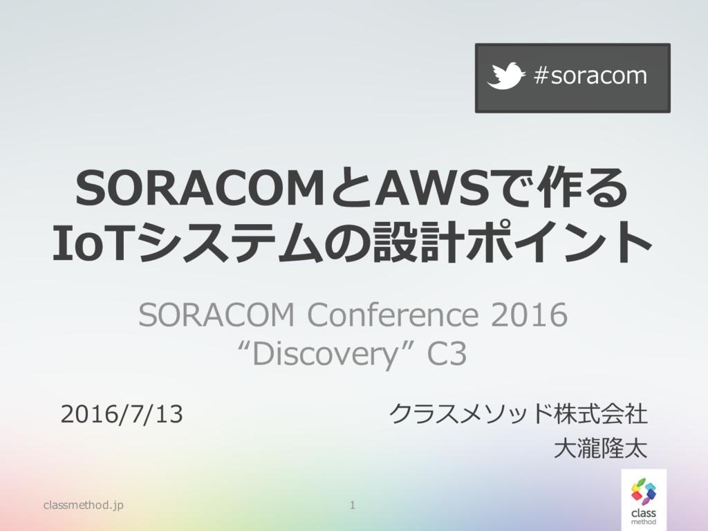 SORACOMとAWSで作る IoTシステムの設計ポイント SORACOM Conferenc...