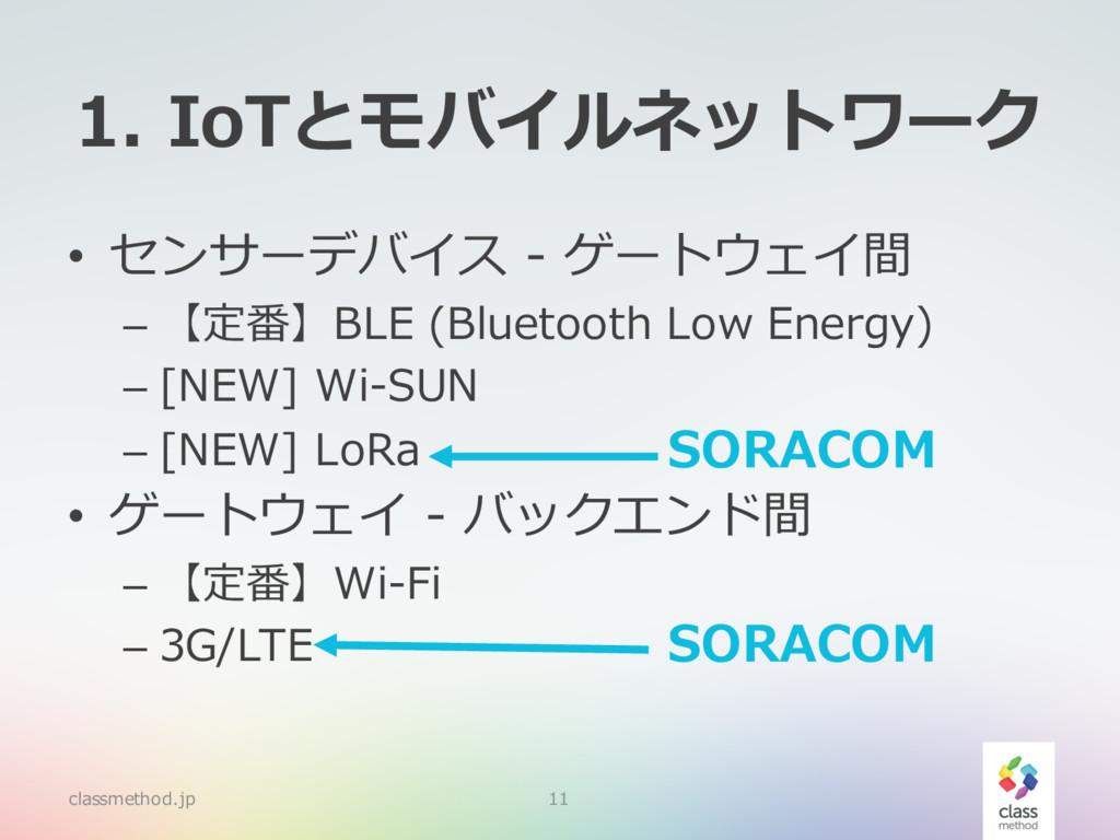 1. IoTとモバイルネットワーク • センサーデバイス - ゲートウェイ間 – 【定番】BL...