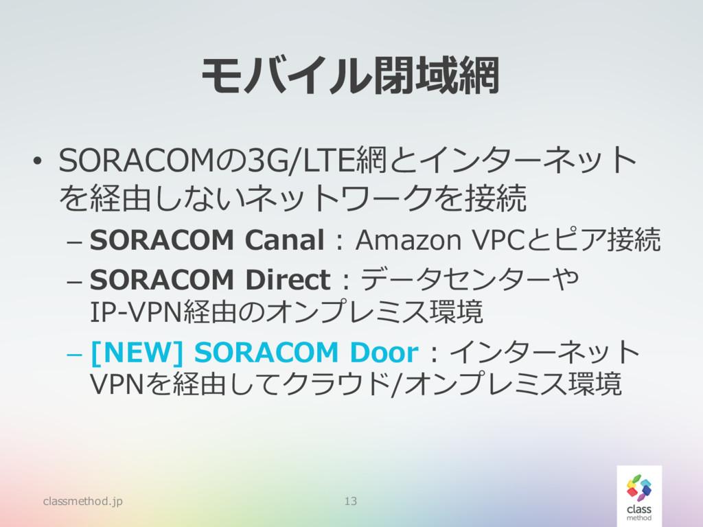 モバイル閉域網 • SORACOMの3G/LTE網とインターネット を経由しないネットワークを...