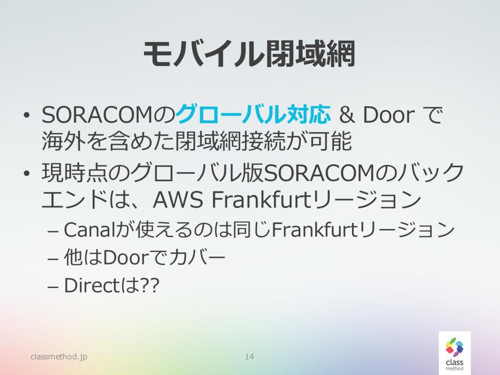 モバイル閉域網 • SORACOMのグローバル対応 & Door で 海外を含めた閉域網接続が...