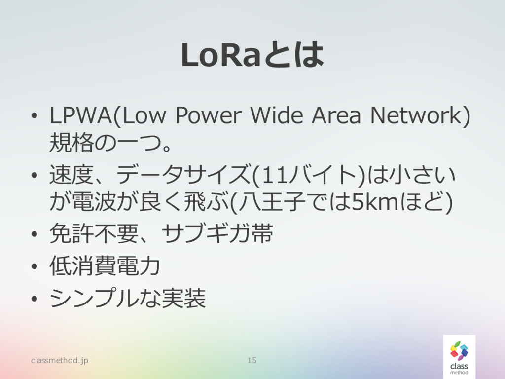 LoRaとは • LPWA(Low Power Wide Area Network) 規格の⼀...