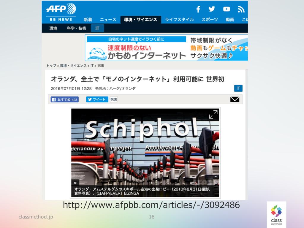 classmethod.jp 16 http://www.afpbb.com/articles...