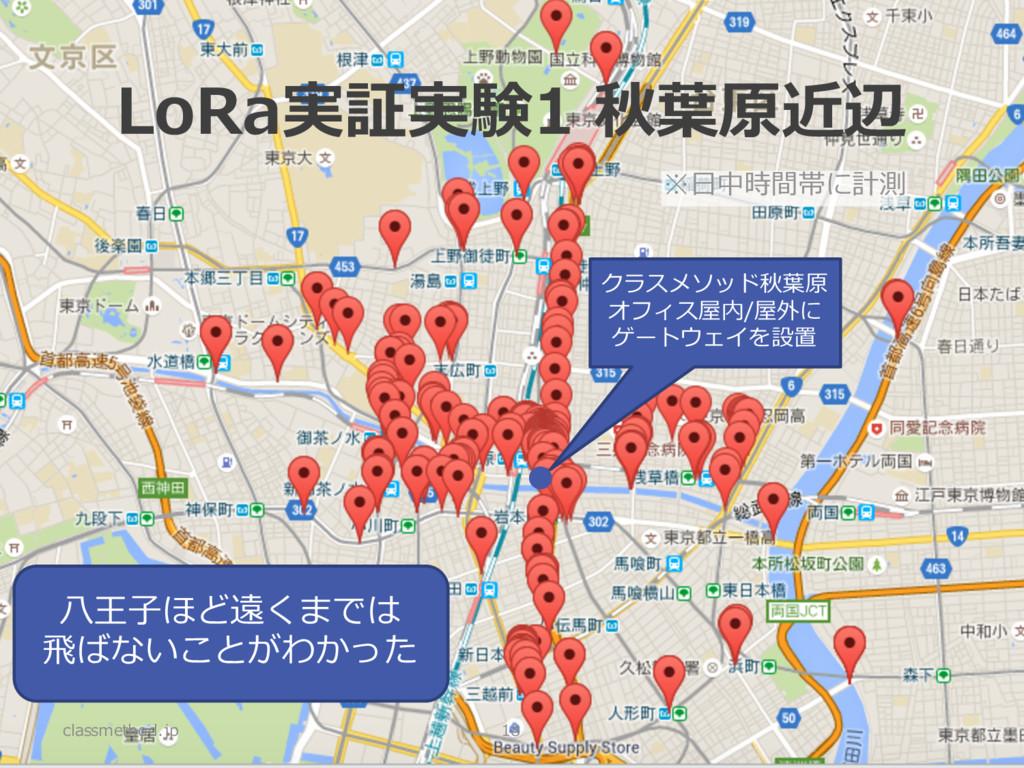 LoRa実証実験1 秋葉原近辺 classmethod.jp 18 クラスメソッド秋葉原 オフ...