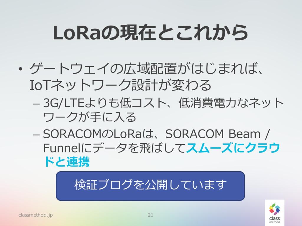 LoRaの現在とこれから • ゲートウェイの広域配置がはじまれば、 IoTネットワーク設計が変...
