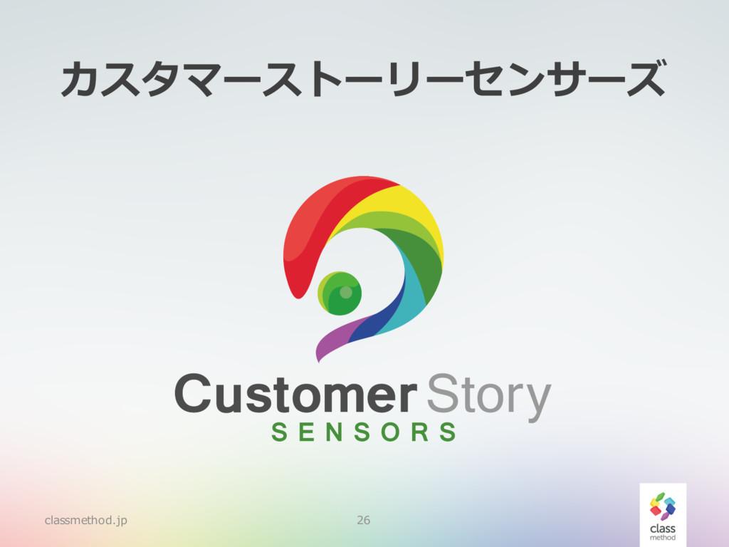 カスタマーストーリーセンサーズ classmethod.jp 26
