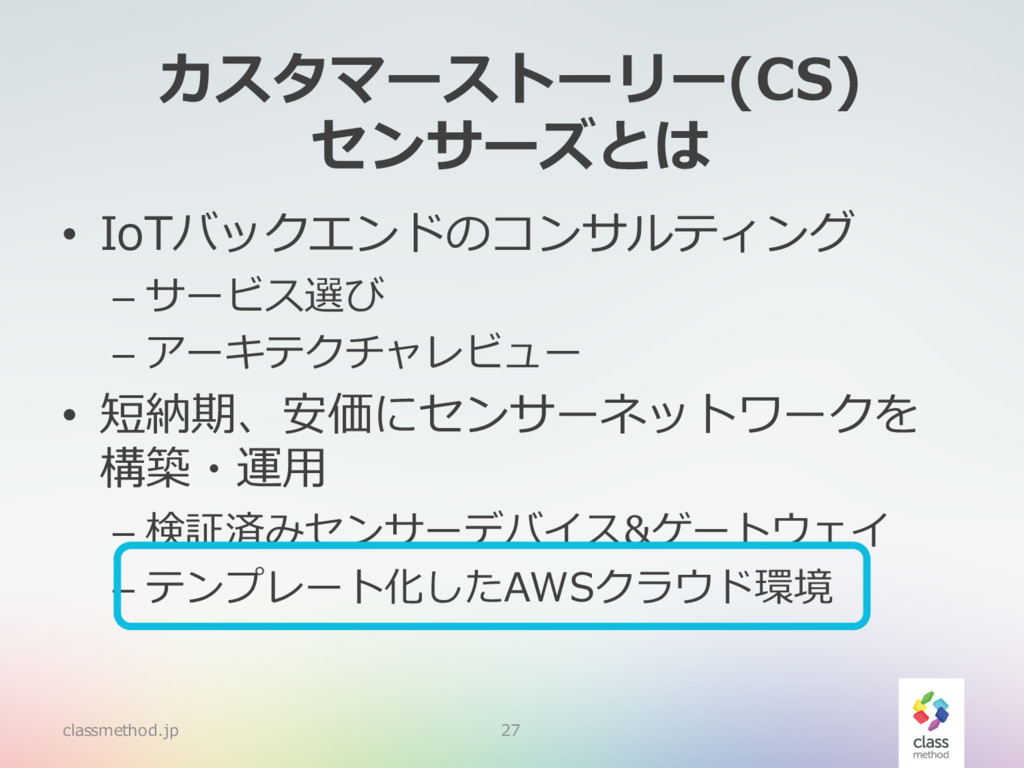 カスタマーストーリー(CS) センサーズとは • IoTバックエンドのコンサルティング – サ...