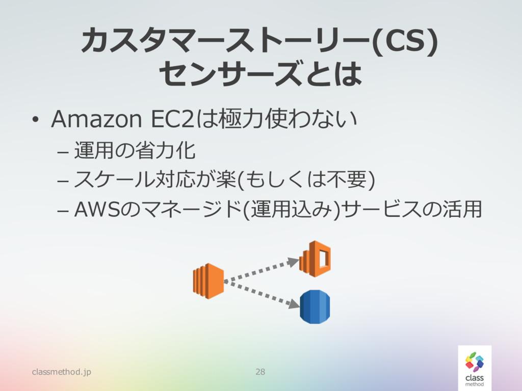 カスタマーストーリー(CS) センサーズとは • Amazon EC2は極⼒使わない – 運⽤...